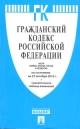 Гражданский кодекс РФ в 4х частях в 1 книге на 25.10.16 с таблицей изменений
